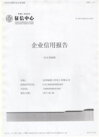 六环企业信用报告